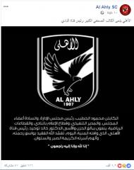 الخطيب ووليد سليمان ينعيان خالد توحيد عبر فيس بوك
