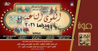 """غداً.. ملتقى الهناجرالثقافي ينظم ندوة. بعنوان """" القوى الناعمةودراما٢٠٢١"""