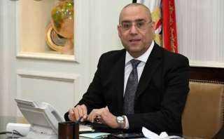 وزير الإسكان يستجيب لطلب برلماني بشأن رؤساء شركات مياة الشرب والصرف الصحى