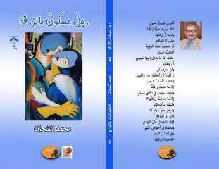 الاسكندرية تحتفى بأخر أعمال الشاعر محمد الشحات بمناقشة ديوانه الجديد رجل مسكون بالزرقة
