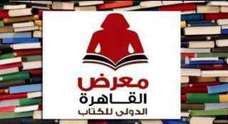 لأول مرة معلومات مجلس الوزراء.. مشاركًا بمعرض القاهرة الدولي للكتاب 2021