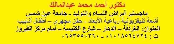 دكتور أحمد عبدالمالك