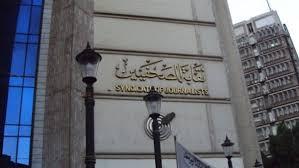 آخر موعد لتلقى طلبات تأشيرات الحج المجانية بنقابة الصحفيين