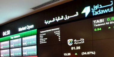 المؤشر العام لسوق الأسهم السعودية يرتفع بختام التعاملات