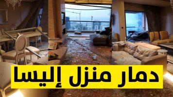 تأثر بيت إليسا بانفجار لبنان
